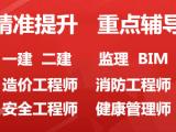 北京2020年消防工程师考试报名 消防考试冲刺培训