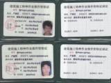中山考焊工证