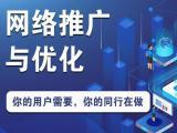 潼南网站优化公司家好 竞价推广 快速