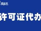 深圳顶呱呱办理食品经营许可证要多久?