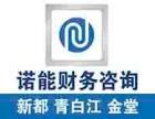 青白江新都本地财税服务企业 公司工商注册代办代理记账