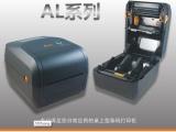 总代供郑州立象AL-4210黑色耐用条码打印机