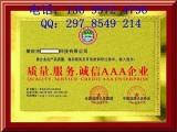 申办质量服务诚信A企业证书