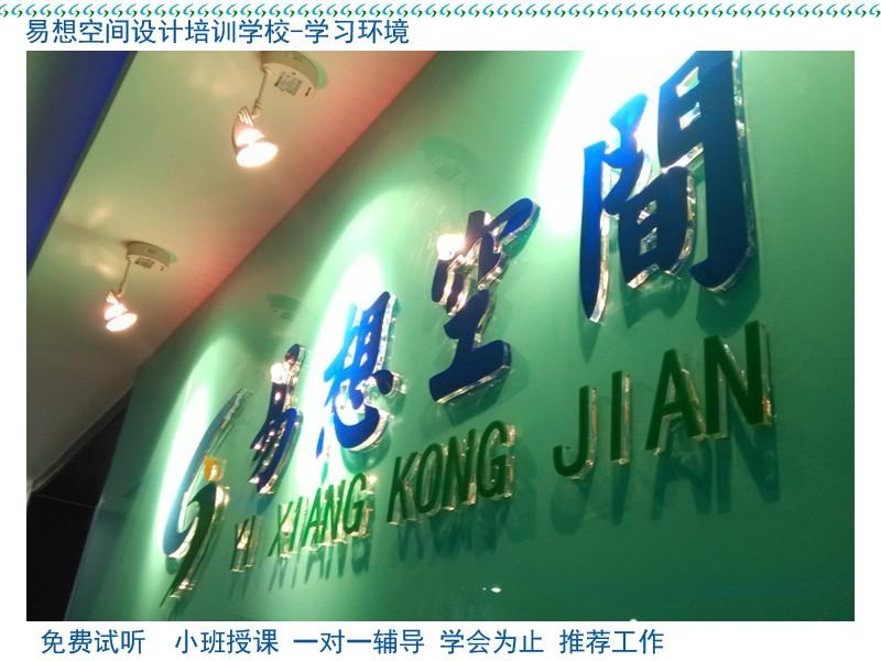 北京室内设计培训班-昌平室内设计-南口沙河专业培训机构