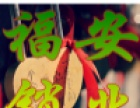 福安市24小时上门开锁换锁修锁 车锁 出售指纹锁