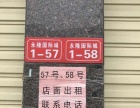 永隆国际二期 住宅底商 80平米