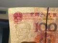 稀有一百元的错版人民币