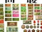 哈尔滨纸币回收,哈尔滨纸币回收价格