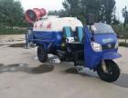 小型洒水车四轮洒水车小区道路工地工程除尘喷雾车价格
