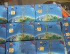 郑先生长期高价求购购物卡,文轩书卡,加油卡,手机充值卡等