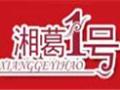 湘葛一号加盟