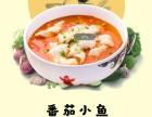 鱼小跃酸菜鱼加盟怎么样 无需请厨师轻松开店