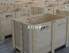 无锡木包装箱仓储设计