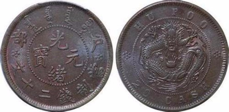 古钱币光绪元宝去哪里卖?