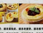 速冻蛋挞皮(半成品)