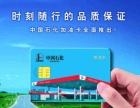 长期办理中国石化加油卡