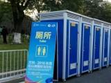 肇庆活动卫生间出租 哪里能租到移动厕所