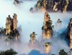 张家界旅游咨询中心 张家界国旅旅游线路免费规划