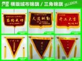 专业制作彩旗 锦旗 横幅 免费排版 当天发货