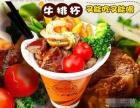 广州炸鸡+汉堡+饮品牛排杯加盟/莎茵屋多元化小吃加盟