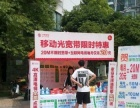 南京移动宽带办理