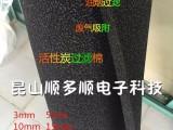 活性炭过滤棉高效/环保空气净化活性炭纤维棉/工业喷漆房废气吸