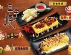 玉子烧 玉子烧加盟 餐饮小吃 餐饮加盟 日式小吃