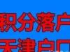 天津房产1室1厅-30万元