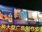 广告牌、灯箱、户外广告、高空广告制作