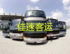 泗阳到揭阳的卧铺大巴车/客车票价多少钱?(全程高速)
