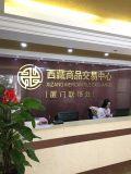 西藏商品交易中心招商