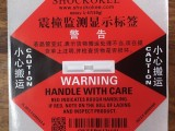 厂家直销 防震撞标签 SHOCKOKEE50G