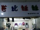 温州三楼童装店转让