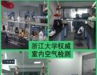 浙大冰虫国家实验室空气检测甲醛