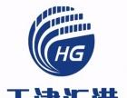 天津汇港农产品现货绵阳招商,加盟代理,个人开户