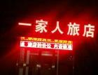 兴工街;西安路商圈旺角精装修旅馆急兑转让