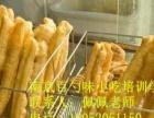 学习培训早餐面点鸡蛋灌饼生煎包灌汤包(南京百勺味)