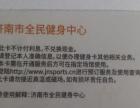 省体全民健身中心健身卡(储值卡)面值1000元