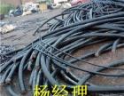 济宁二手电缆回收,济宁废旧电缆厂家回收