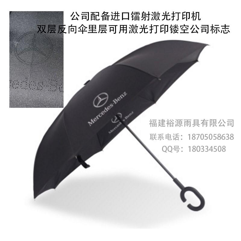 福州反向伞定制定做印商标logo福州订做雨伞礼品伞