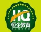 岳阳会计考证、实操、升学历就来岳阳恒企会计培训学校