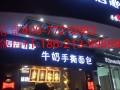 寻味唐派手撕面包-温州寻味唐派手撕面包总部在哪里