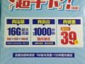 39元包16G超大流量+1000分钟通话,充100送100