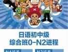 嘉兴思元外语培训学校日语培训班嘉兴学日语去哪学
