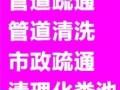 重庆专业疏通小便池 阴沟 马桶 清掏化粪池