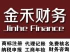 金禾财务,专业公司注册 代理记账