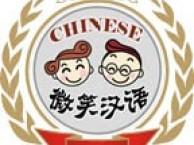 大连汉语学校**的机构 微笑汉语精品国际教育
