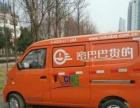面包车拉货 搬家 生活配送 长短途货运 带司机租车