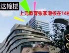 张家港成人教育_大专本科培训学校_学历提升
