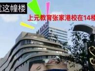 张家港市区曼巴特14楼韩语培训_语言培训学校